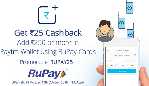 rupy offer paytm