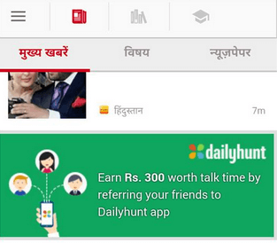 share dailyhunt offer
