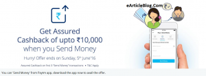 paytm-send-money-cashback-offer-upto-rs10000-cashback-trick-earticleblog