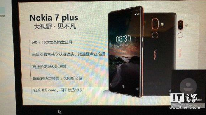 Nokia 7 Plus Leaked PPT