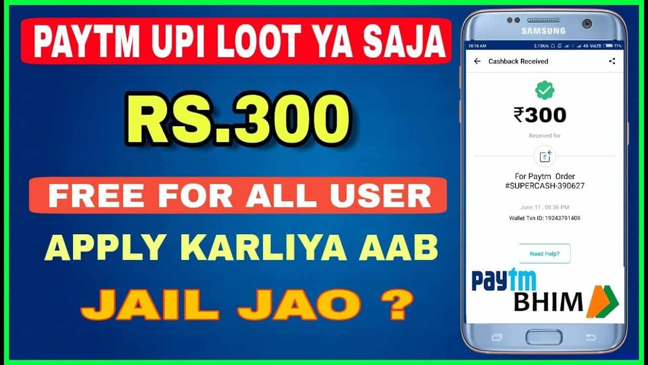 Step By Step Guide To Earn ₹300 Free Paytm Cash 10 Pe