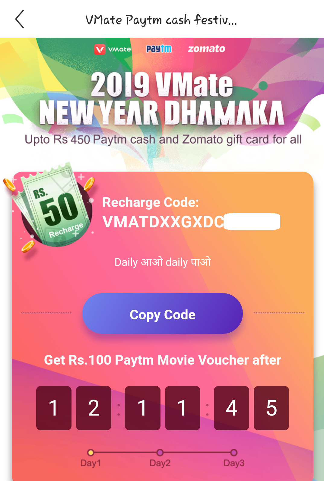 VMate App : Get Free Recharge, Shopping and Zomato Vouchers Worth